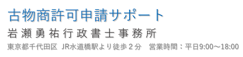 古物商許可サポート 岩瀬勇祐行政書士事務所(東京・千代田区)